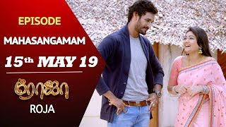 ROJA Serial | Mahasangamam Episode | 15th May 2019 | SunTV Serial | Saregama TVShows