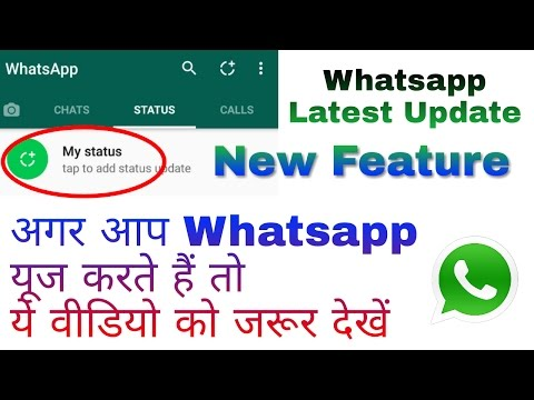 Whatsapp New Update Status | Latest Features And Tricks | Whatsapp Contact Problem Solution 2017