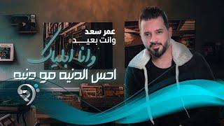 Omar Saad - Wnta Baed (official Audio) | عمر سعد - وانت بعيد - اوديو حصري