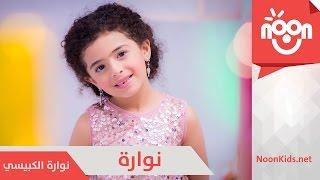 نوارة الكبيسي - نوارة |  Nawarah Alkobaisi - Nawara