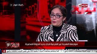 الحياة اليوم - السفيرة نائلة جبر: العقوبة تقع على المهرب وليس المهاجرين بطريقة غير الشرعية