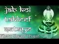 Jab Koi Takleef Sataye - Shubham Rupam - Latest Khatu Shyam Bhajan - New Shubham Rupam Bhajan 2017 Mp3