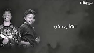 مهرجان قصة وحده فاسده | محمد الصياد واحمد شيكو | اهين واه يازمن | مهرجانات 2019 اوعه يفوتك