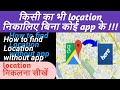 किसी का भी location track करे बिना app के । How to find anyone's location   In hindi   100% Working