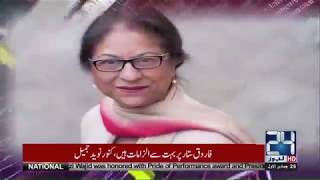 Tribute to Asma Jahangir | Nasim Zehra | 11 February 2018 | 24 News HD