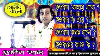 তত্ত্ব কথা  | প্রদীপ পাল | Pradip Pal | Sonar Bangla Part -I