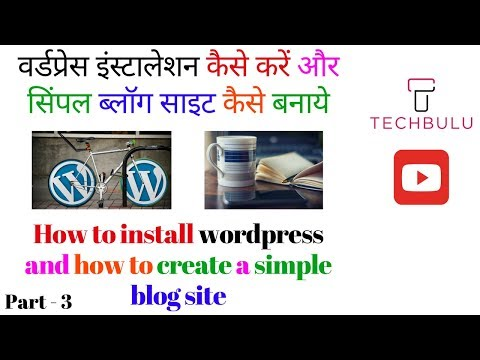 How to install WordPress and creating a blog site - Part 3