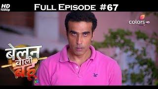 Belanwali Bahu - 18th April 2018 - बेलन वाली बहू - Full Episode