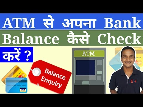 How To Check Bank Balance In ATM Machine ?  Bank Balance Kaise Check Kare ? By Explain Me Banking