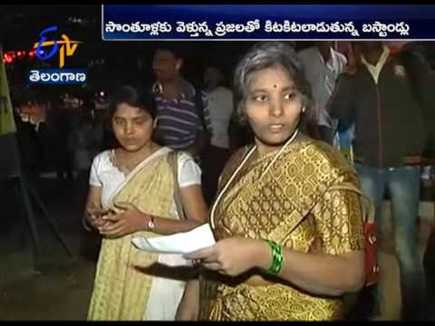 Sankranthi Festival Holidays Effect | Huge Rush at LB Nagar Bus Stand In Hyderabad
