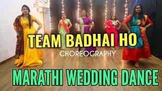 badhai+ho Videos - 9tube tv