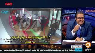 لهذا السبب السعودية طلبت من تركيا تأجيل تفتيش القنصلية   مع زوبع