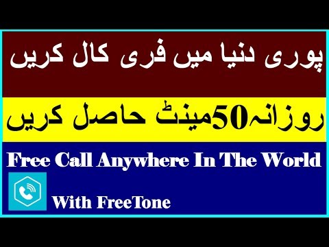 How To Get UNLIMITED Free Calling +Text Free | Make Free UNLIMITED Calls In All Over World On Mobile