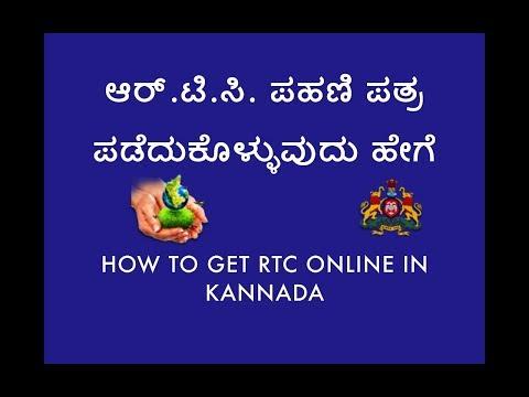 How to Get RTC online KARNATAKA - ಆರ್.ಟಿ.ಸಿ. ಪಹಣಿ ಪತ್ರ ಪಡೆದುಕೊಳ್ಳುವುದು ಹೇಗೆ || Kannada Tech News