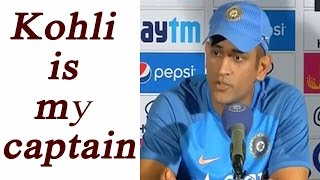 Virat Kohli is my captain, says Dhoni; Watch Video | Oneindia News