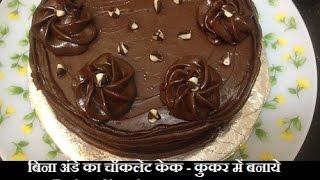Eggless Chocolate Cake In Cooker बिना अंडे का चॉकलेट केक कुकर में बनाये