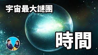 【震撼】智商200也無法解答,宇宙最大的謎團,時間   老高與小茉 Mr & Mrs Gao