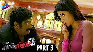 Race Gurram Telugu Full Movie | Part 3 | Raghu Babu Comedy | Allu Arjun | Shruti Haasan | Thaman S