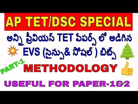 AP TET/DSC EVS classes -1||ALL PREVIOUS TET (SCIENCE&SOCIAL) METODOLOGY BITS||#YOUTUBETAUGHTME