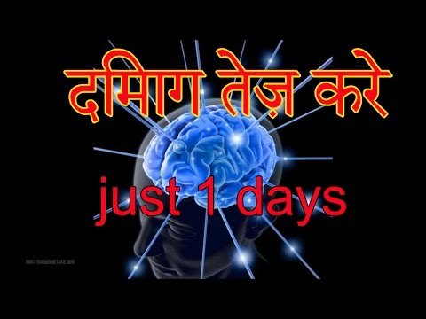 memory power increase tips In Hindi |dimag tez karne ka tarika In hindi