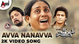 #THEVILLAIN   Avva Nanavva   2K Video Song   Dr.ShivarajKumar   Sudeepa   Prem's   Arjun Janya