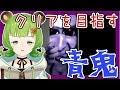 【青鬼】ネタばれはダメ!!ぜったい!鬼ごっこする!【日ノ隈らん / あにまーれ】