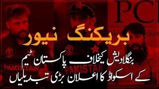 Breaking News | Misbah names much-changed squad for Bangladesh T20Is | 16 Jan 2020