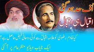 Rare Video|Khadim Rizvi aur Allama Iqbal| Kya yeh Rohani Faiz hai?|Viral Sach92