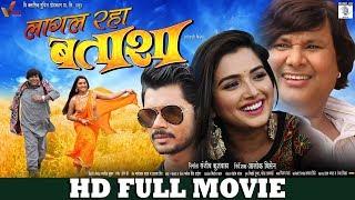 Lagal Raha BATASHA | Full Bhojpuri Movie | Manoj Tiger, Aamrapali Dubey, Avinash Dubey