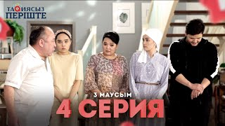 Тақиясыз Періште 4 серия | 3 маусым ( Такиясыз Периште 3 сезон 4 серия )