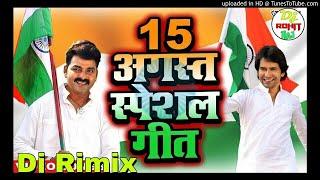 3 16 MB] Download Mera Rang De Basanti Chola +DeSh+BhAkTi+