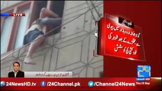24 Breaking: Gujranwala urdu bazar attempted suicide after a dispute with her wife