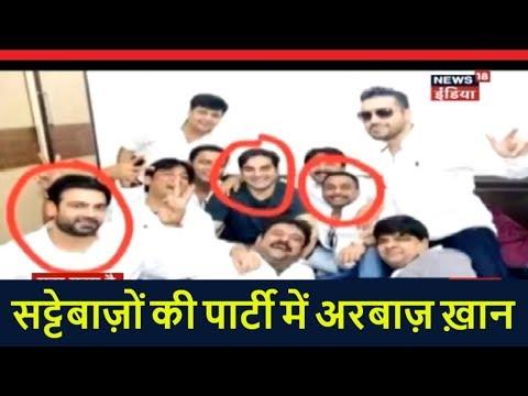 IPL सट्टेबाज़ों की पार्टी में अरबाज़ ख़ान #EXCLUSIVE वीडियो