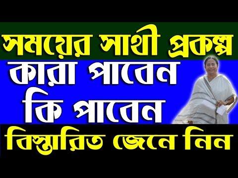 সবার জন্য সবাই পাবে । Somoyer Sathi Prakalpa | West Bengal Public Service Commission | in WB | 2019