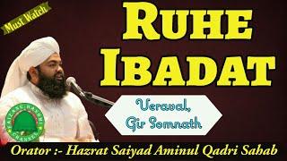 Ruhe Ibadat Hazrat Sayyed Aminul qadri saheb BY AMIN UL QADRI SB