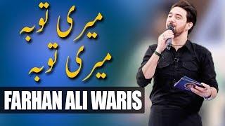 Farhan Ali Waris | Aaj Zainab Yateem Ho Gai | Kalaam