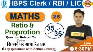 CLASS 26|| IBPS Clerk/ RBI/LIC || MATHS || By Manjeet Sir ||  Ratio & Proprotion