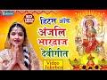 Download  #Anjali_Bhardwaj Bhakti Song New   #Video Jukebox   Bhojpuri Devigeet Bhakti Song MP3,3GP,MP4