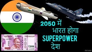 India will be the next superpower | India future 2050 in Hindi | 2050 ka bharat kaisa hoga