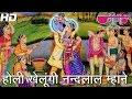 HIt Krishna Holi Songs 2018   Holi Khelungi Nandlal   Brij Ke Holi Songs Full HD