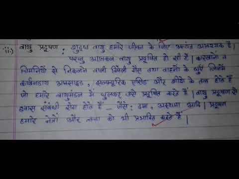 Hindi Essay on Pollution#Nibandh#