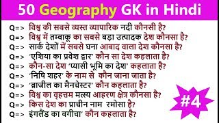 50 Geography GK | World Geography Questions Quiz in Hindi | India Geography GK | Part-4
