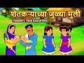 शेतकऱ्याच्या जुळ्या मुली - Farmer's Twin Daughters | Marathi Goshti | Marathi Fairy Tales