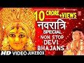 Download  नवरात्री Special Non Stop Devi Bhajans I GULSHAN KUMAR I SONU NIGAM I HARIHARAN I SURESH WADKAR MP3,3GP,MP4