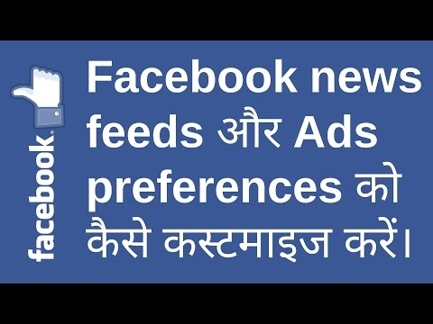Hindi | How to customize Facebook news feeds and Ads preferences - Facebook Tips