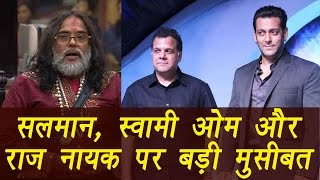 Bigg Boss 10: Salman Khan, Swami Om and  Raj Nayak in BIG Trouble , Know Why | FilmiBeat