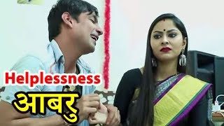 भाभी जी की आबरु | Helplessness Bhabhi | Indian Short Film |