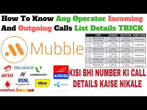 How To Know Any Operator Incoming And Outgoing Calls List Details TRICK