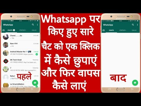 How To Hide All Chats On Whatsapp In One Click