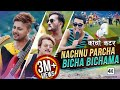 Download Hami Pani Nachnu Parchha Bicha Bichama  \ MP3,3GP,MP4